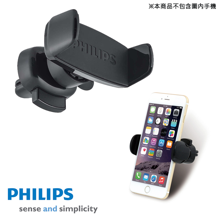 【PHILIPS】360度旋轉夾式 冷氣出風孔專用手機車架DLK13011(黑)