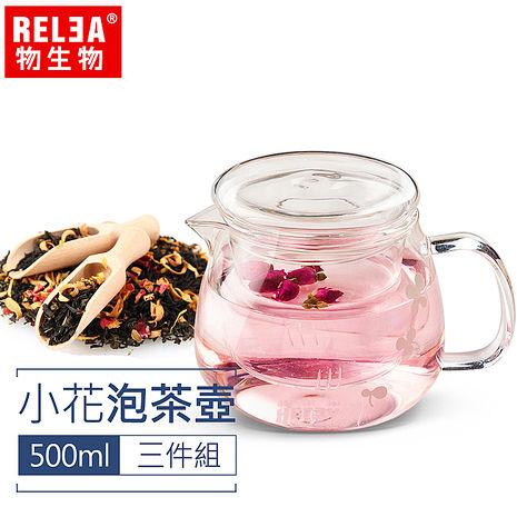 【香港RELEA物生物】500ml小花耐熱玻璃泡茶壺附濾茶器