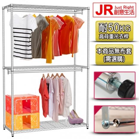 【JR創意生活】大型三層雙桿衣櫥組(無布套)122X45X180CM/鍍鉻/鐵架/吊衣架/鐵力士架