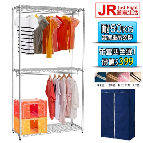 【JR創意生活】三層雙桿衣櫥組(5色選1)91X45X180CM/鍍鉻/鐵架/吊衣架/鐵力士深藍色