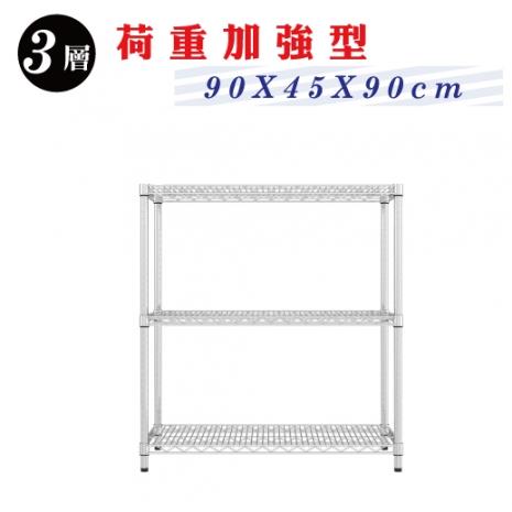 【JR創意生活】荷重型三層置物架90X45X90cm 波浪架/衣櫥架/鐵力士架/鐵架/鍍鉻/電鍍