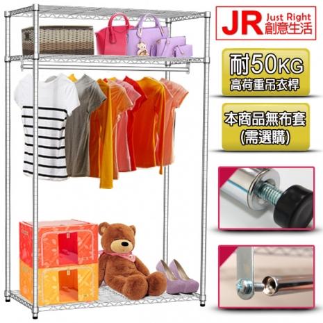 【JR創意生活】大型三層單桿衣櫥組(無布套)122X45X180CM/鍍鉻/鐵架/吊衣架/鐵力士架
