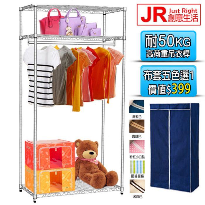 【JR創意生活】三層單桿衣櫥組(布套5色選1)91X45X180CM/鍍鉻/鐵架/吊衣架/鐵力士