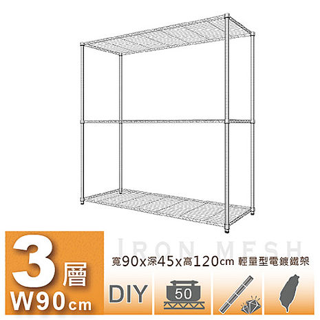 【JR創意生活】輕型三層置物架 90x45x120cm 鍍鉻/波浪/鐵架/倉儲/鐵線/電鍍/收納/衣櫥