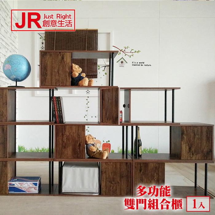 【JR創意生活】多功能雙門黑管組合櫃 萬用置物櫃 收納櫃 (1入) 可任意堆疊 書櫃 鞋櫃 展示櫃
