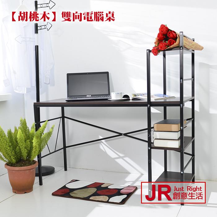 【JR創意生活】雙向電腦桌 (胡桃木) 雙向式置物書架 工作桌 學生桌 辦公桌 桌子