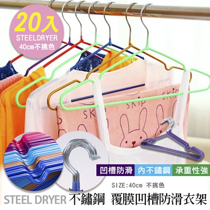 【JR創意生活】奈米防滑衣架 不鏽鋼衣架 40cm (20入組) 防滑衣架 晾衣架 不挑色 乾濕兩用