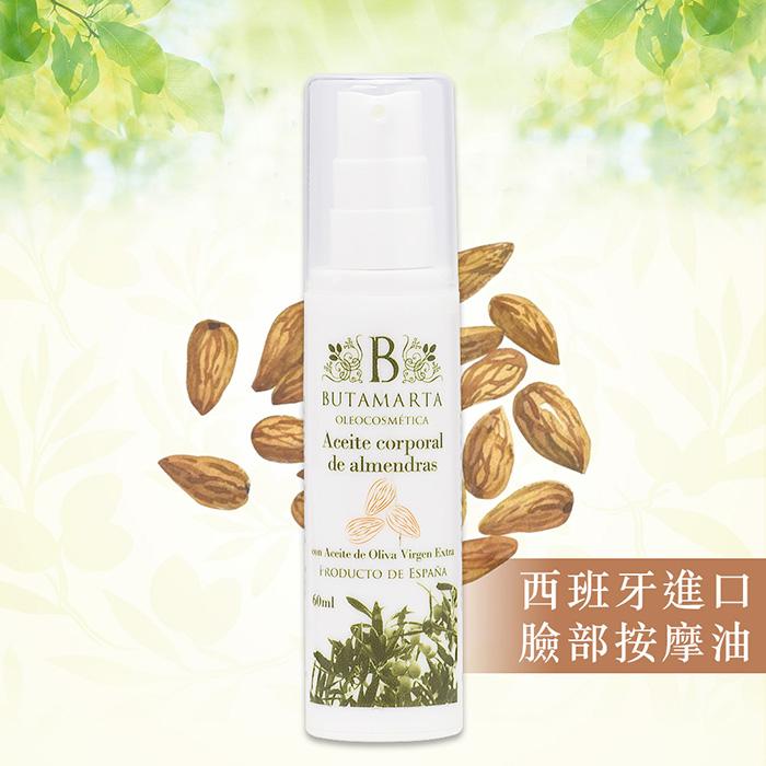 【Butamarta 布達馬爾它】特級橄欖按摩油-杏仁60ml