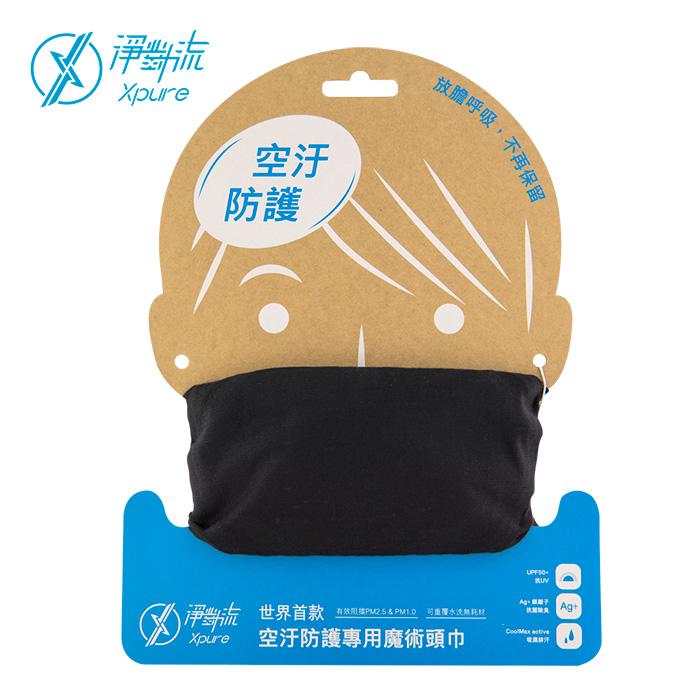 【淨對流 XPURE】抗霾PM2.5魔術頭巾 極黑款