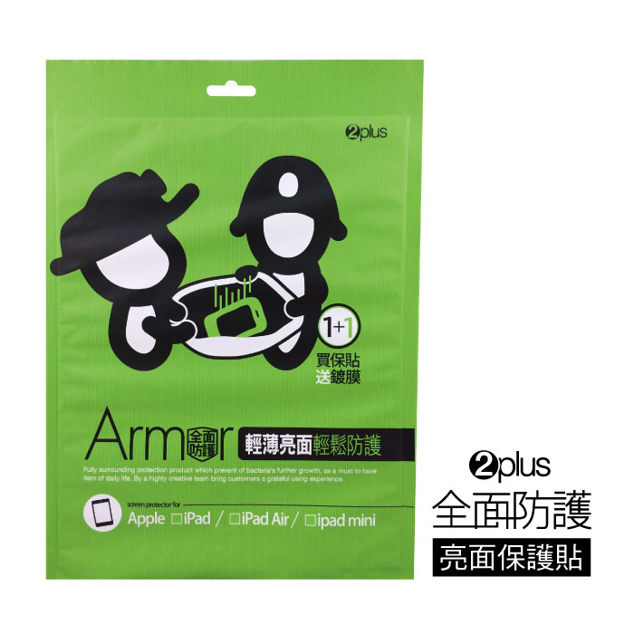 2plus全面防護  iPad mini 1/2/3  亮面保護貼
