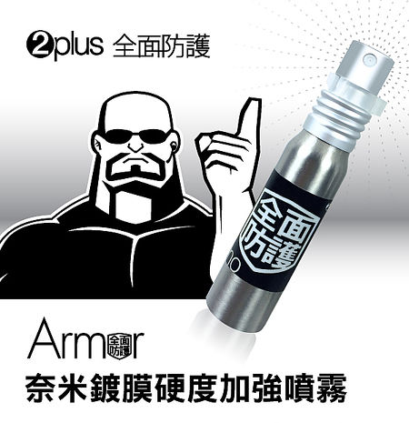 2plus全面防護 奈米硬度加強噴霧