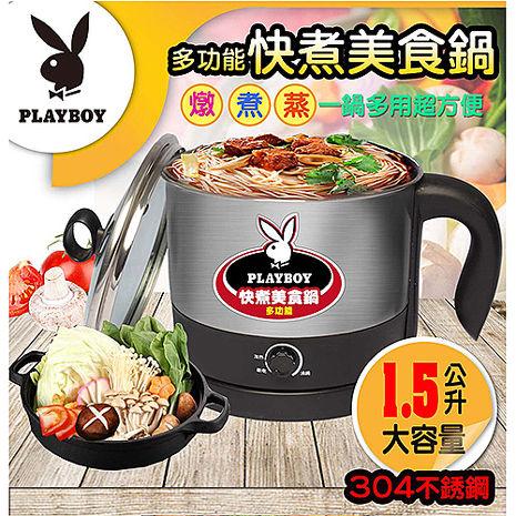 【美國PLAYBOY】多功能快煮美食鍋1.5L