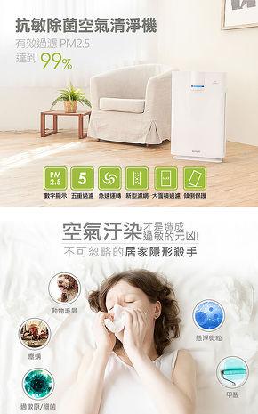 EASY LIFE伊德爾 抗敏除菌空氣清淨機 EH1802 適用15-20坪 白色