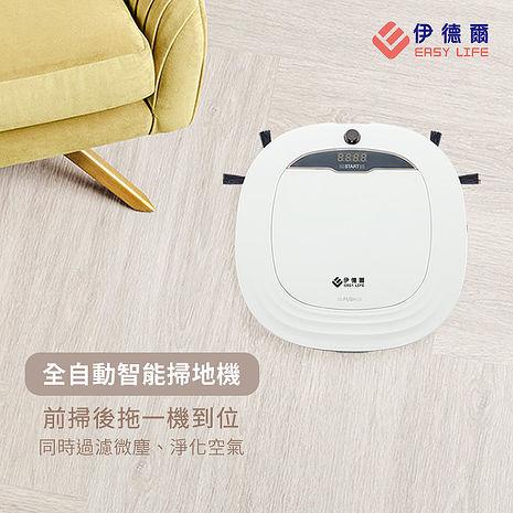 【EL伊德爾】智能型掃地機器人珍珠白(EL19007)