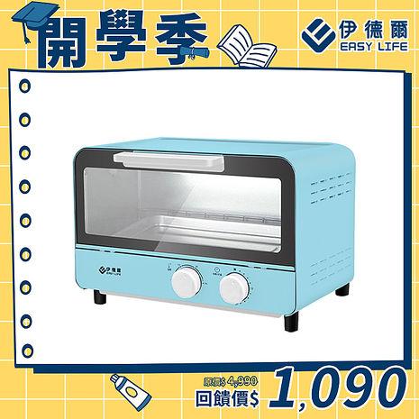 EASY LIFE伊德爾11L 0.2秒瞬熱烤箱-藍色/白色 WK-560 (質感美型 烘焙烤箱 家用烤箱 小烤箱 烤麵包機)