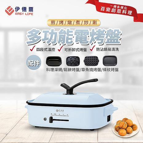 【預購9/27出貨】EASY LIFE伊德爾 多功能電烤盤-baby藍 WK-900 烤盤升級加厚款 贈4種烤盤