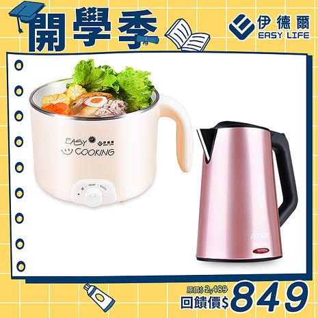 【組合】EASY LIFE伊德爾1.2L防燙美食鍋+HITEK 1.5L 三層防燙保溫電茶壺