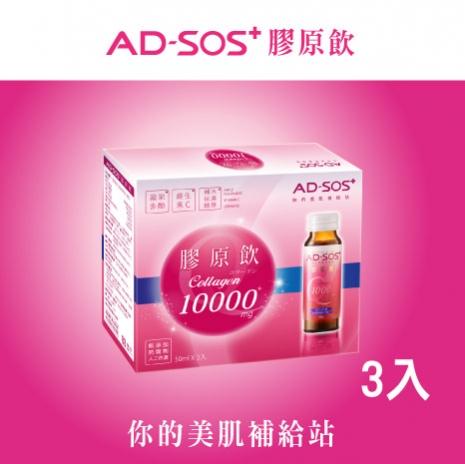 AD-SOS+10000mg膠原蛋白飲(3瓶/盒)
