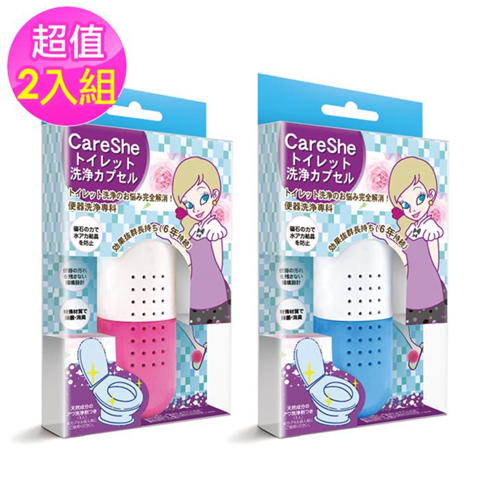 【CareShe 可而喜 】馬桶清潔長效膠囊-2入組↗有效除臭、六年免用洗劑、提升浴廁品味 浴室清潔專用