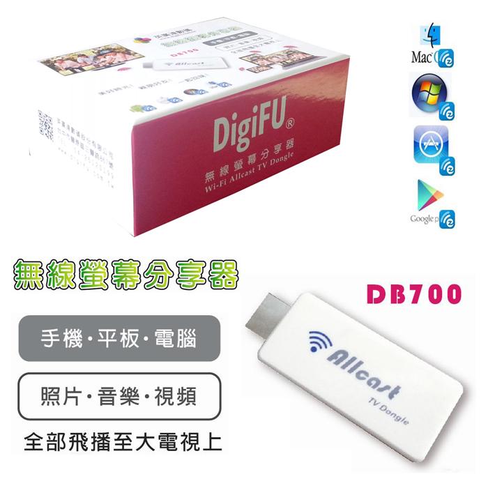 DigiFU 無線螢幕分享器 (DB700)