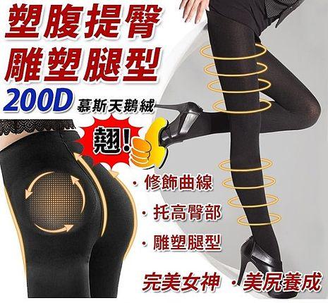 【大谷美姬】200D天鵝絨慕斯褲襪 / 台灣研發製造設計_1入