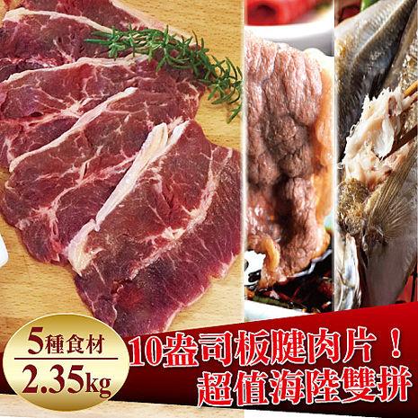 【寶島福利站】板腱烤肉片海陸雙併烤肉組(2.35kg+-10%)