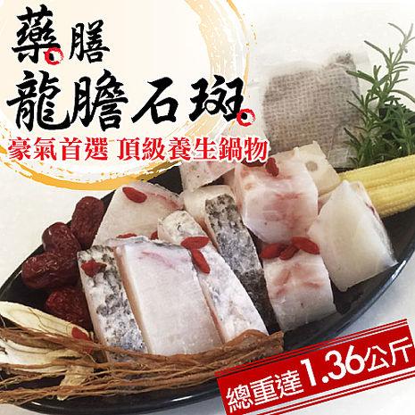 【寶島福利站】龍膽石班藥膳鍋物5件組(1.36kg/5~6人份+-10%)