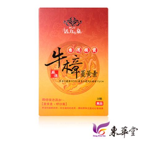 【東華堂】活力之泉台灣國寶牛樟薑黃素4入體驗組