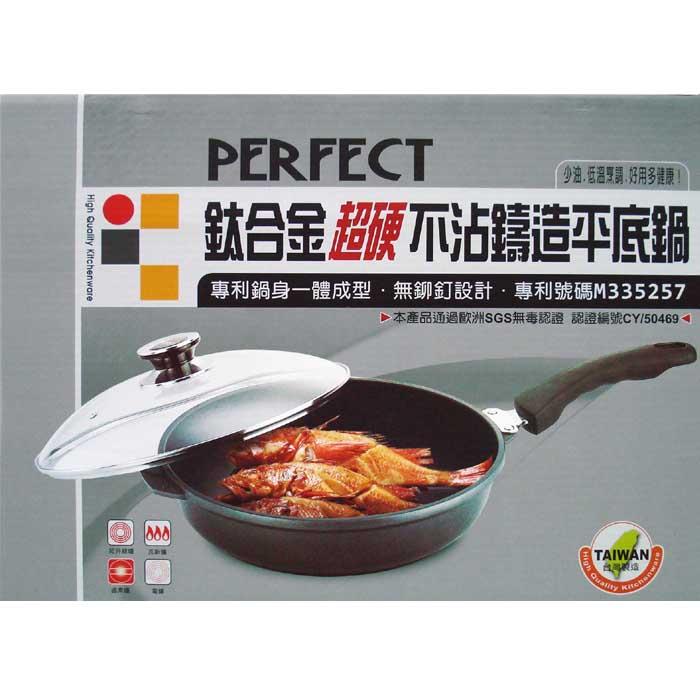 【理想PERFECT】鈦合金超硬不沾鑄造平底鍋32cm