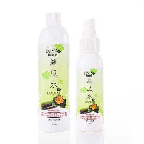 YLY 陽農園-絲瓜水組合 (350ml/瓶+85ml/瓶)
