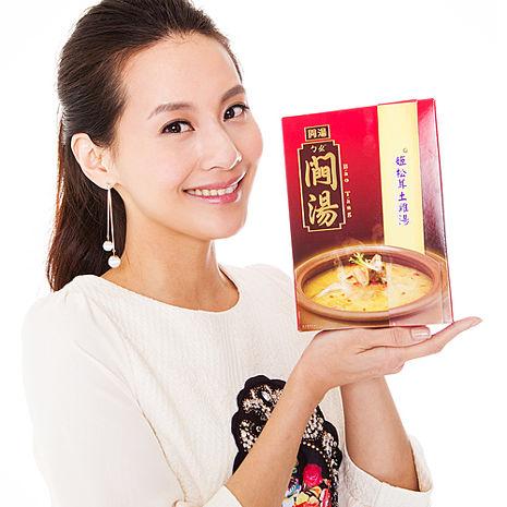 修本智庫煲湯-姬松茸土雞湯(320g/包共1包)