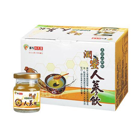 華陀扶元堂-潤蜜人蔘飲1盒(6瓶/盒)