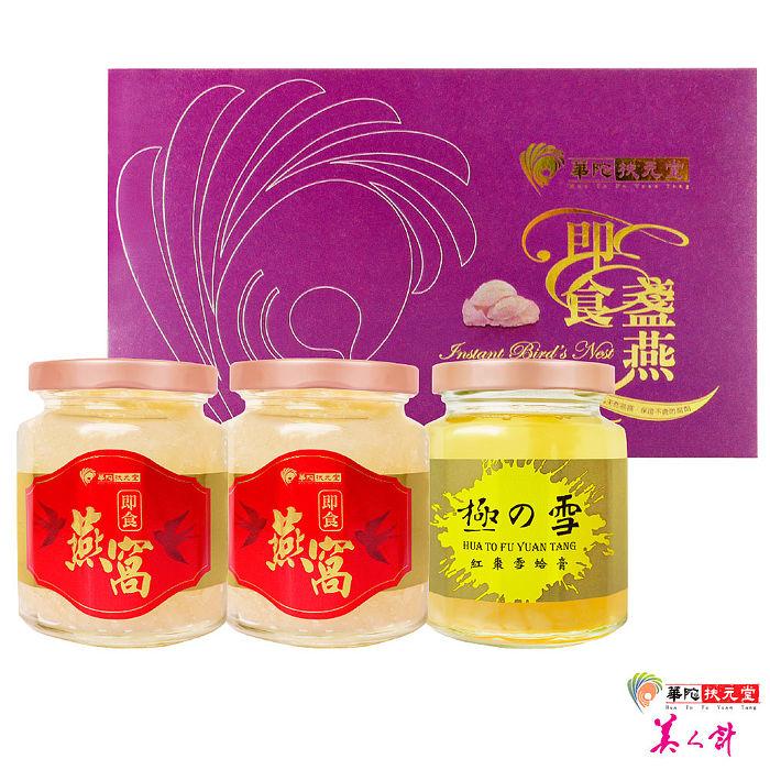 華陀扶元堂-即食燕窩禮盒(燕窩2瓶+紅棗雪蛤膏1瓶)