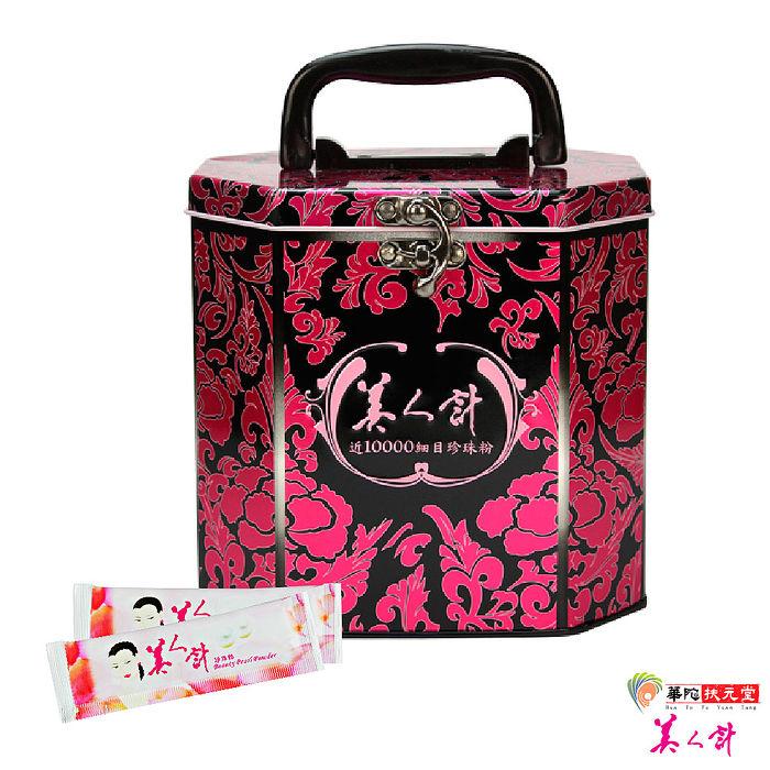 美人計-近10000細目珍珠粉1盒(120入/盒)(鐵盒版)