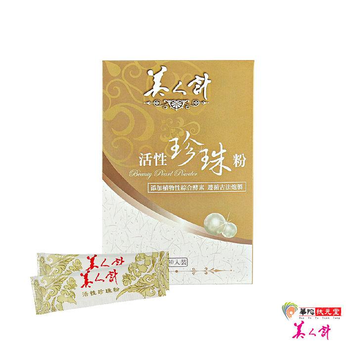 美人計-活性珍珠粉1盒(30入/盒)