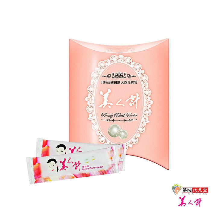 美人計-珍珠粉1盒(10入/盒)