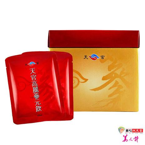 華陀扶元堂-天官高麗蔘元飲1盒(10袋/盒)