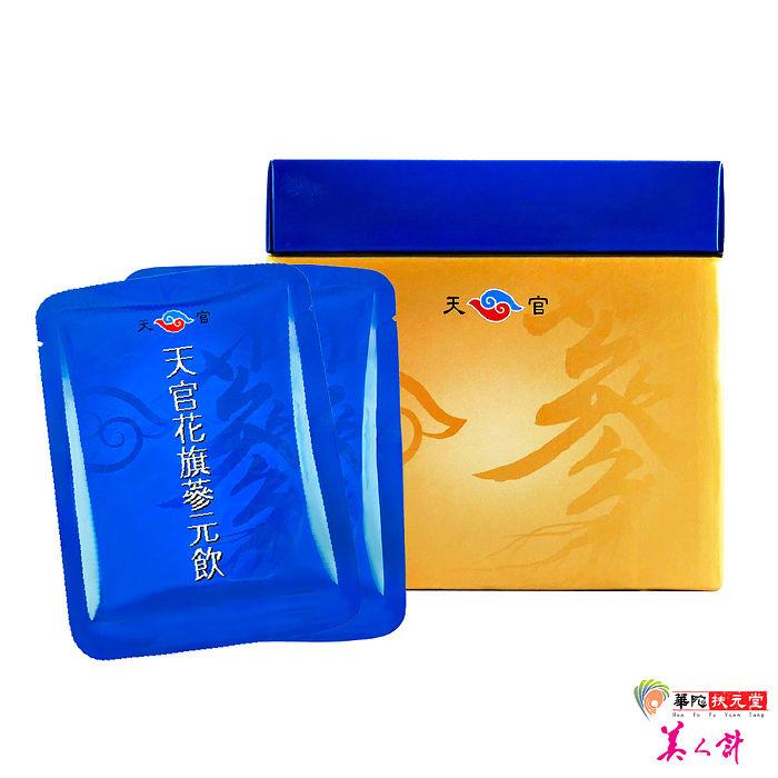 華陀扶元堂-天官花旗蔘元飲1盒(10袋/盒)