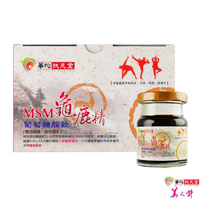 華陀扶元堂-MSM龜鹿精葡萄糖胺飲1盒(6瓶/盒)