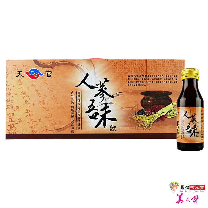 華陀扶元堂-天官人蔘五味飲1盒(6瓶/盒)