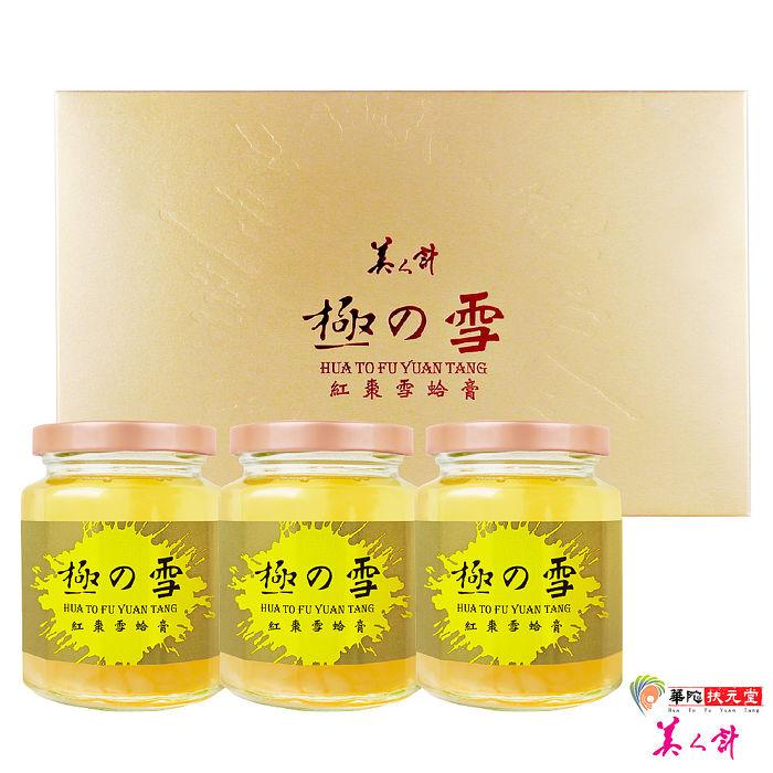 華陀扶元堂 美人計極之雪紅棗雪蛤膏1盒(3入/盒)