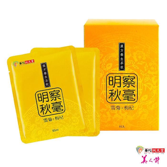 華陀扶元堂-漢方茶飲-雪菊枸杞飲1盒(10袋/盒)