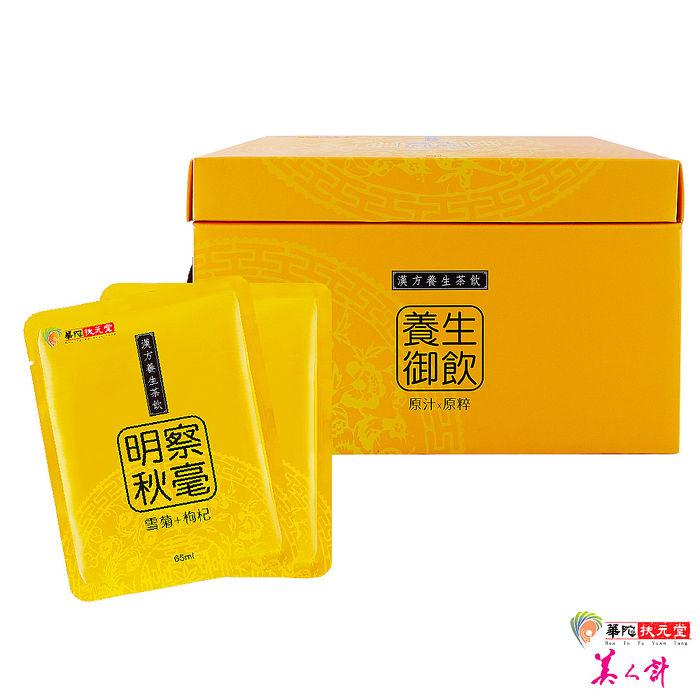 華陀扶元堂-漢方茶飲-雪菊枸杞飲1盒(20袋/盒)