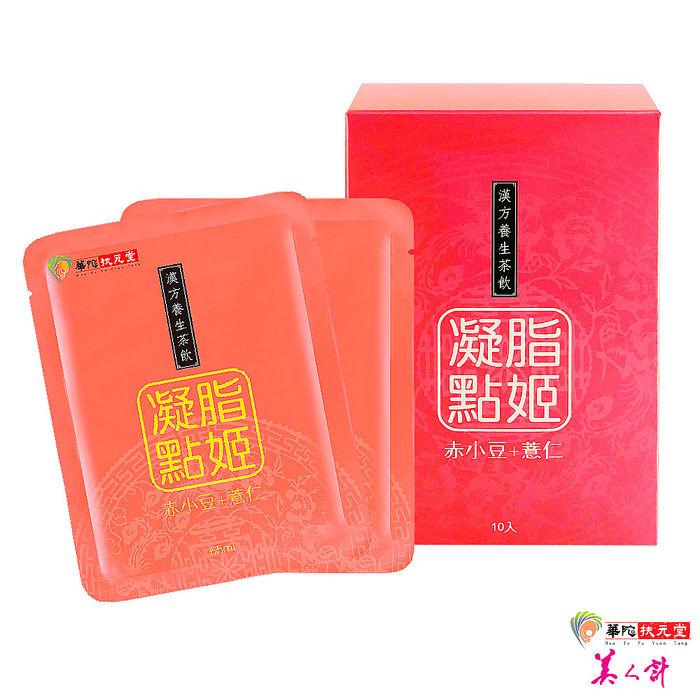 華陀扶元堂-漢方茶飲-赤小豆薏仁飲1盒(10袋/盒)