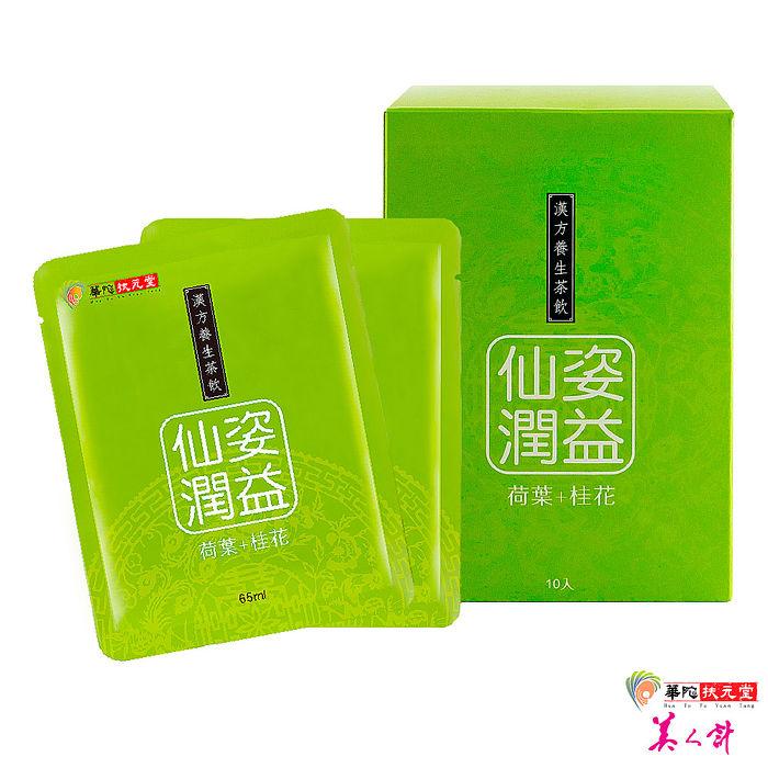 華陀扶元堂-漢方茶飲-桂花荷葉飲1盒(10袋/盒)