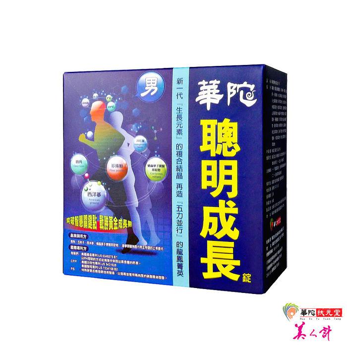 華陀扶元堂-男方聰明成長錠1盒(60粒/盒)