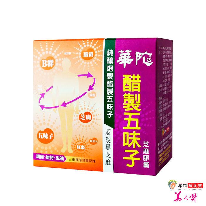 華陀扶元堂-醋製五味子芝麻膠囊1盒(60入/盒)