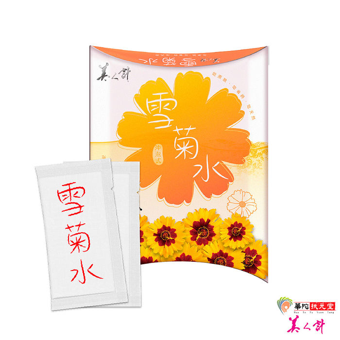 華陀扶元堂 美人計雪菊水1盒(10入/盒)
