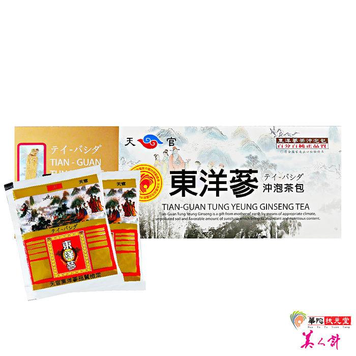 華陀扶元堂-天官東洋蔘沖泡茶包1盒(20入/盒)