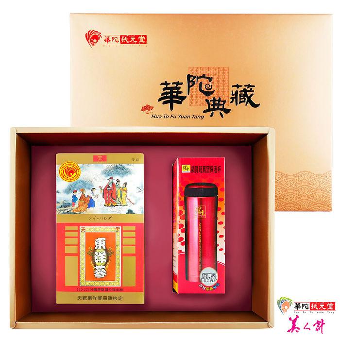 華陀扶元堂-天官東洋蔘茶禮盒1盒(東洋蔘茶包35入+鍋寶保溫杯)